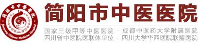 简阳市中医医院【官方网站】